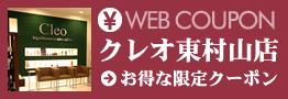 東村山本店 WEB限定クーポン