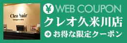 久米川店 WEB限定クーポン