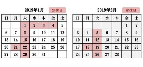 営業日・定休日カレンダー