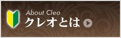 クレオとは