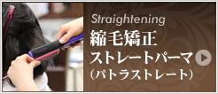 縮毛矯正・ストレートパーマ(パトラストレート)