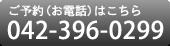 クレオ東村山 TEL:042-396-0299