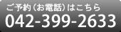 クレオ久米川 TEL:042-399-2633