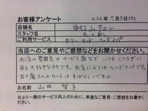 7.5山田
