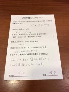 藤井さんレビュー