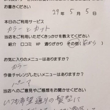 森田はるかちゃん