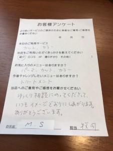 鈴木美朋さん レビュー