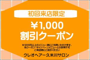 クレオ久米川 初回限定 ¥1,000割引クーポン