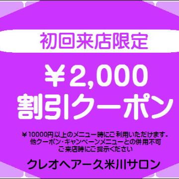 クレオ久米川 初回限定 ¥2,000割引クーポン